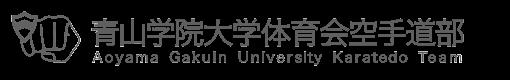 青山学院大学体育会空手道部